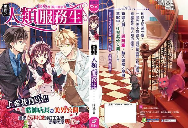 mini_attendant01-cover-01.jpg