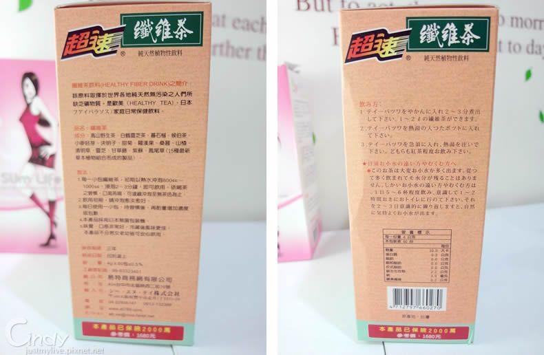 易特商務網 超速纖維茶X速淨纖維茶