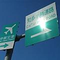 高速公路指標