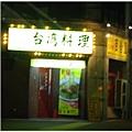 day3 名古屋 金山