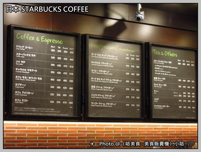 Starbucks Secret Menu  HackTheMenu