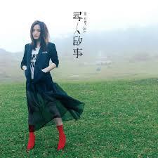 徐佳瑩《尋人啟事》