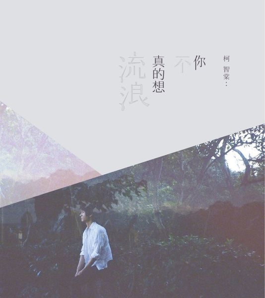 柯智棠-《你不真的想流浪》