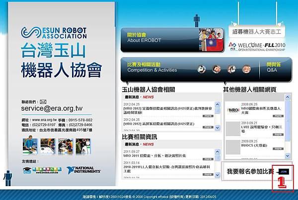 wro2012校際盃報名-1-首頁