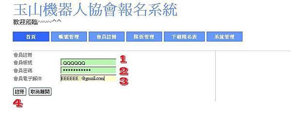 wro2012校際盃報名-2-會員註冊
