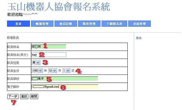 wro2012校際盃報名-9-輸入隊員資料-下一步-新增