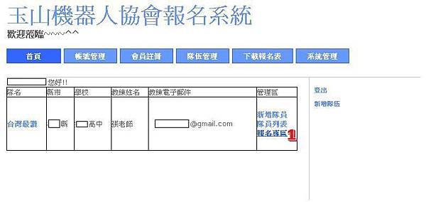 wro2012校際盃報名-12-報名專區