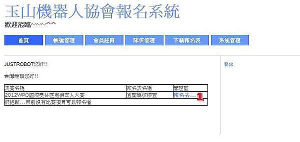 wro2012校際盃報名-13-報名去