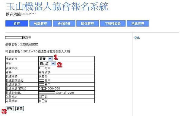 wro2012校際盃報名-14-選擇組別
