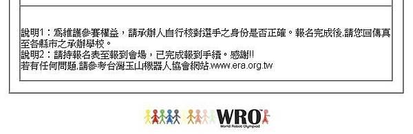 wro2012校際盃報名-17-報名表注意事項