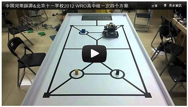 薛源與北京十一校WRO2012