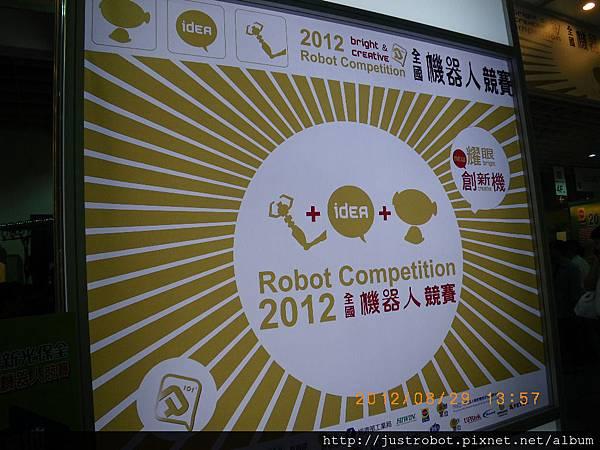 0.2012機器人展三大賽事