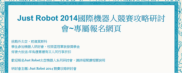 Just Robot 2014國際機器人競賽攻略研討會