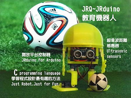 JRduino JRQ