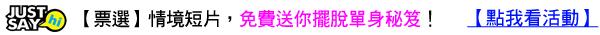 【票選】.jpg