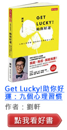 08.Get-Lucky!助你好運