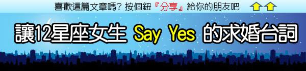 讓12星座女生 Say Yes 的求婚台詞.jpg