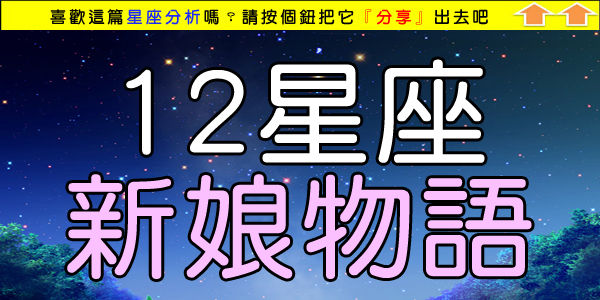 12星座之新娘物語.jpg