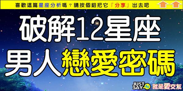 破解12星座男人戀愛密碼.jpg