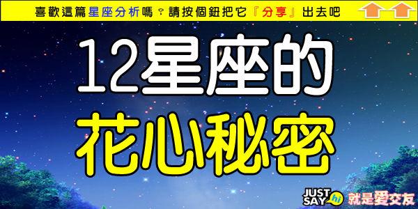 12星座的花心秘密.jpg