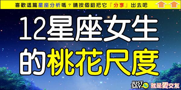 12星座的女生桃花尺度.jpg