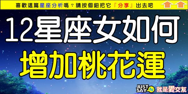 12星座女如何增加自己的桃花運.jpg