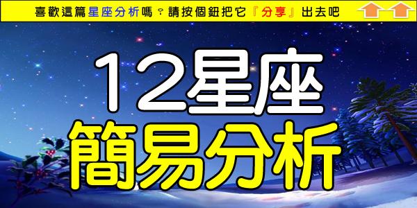 12星座簡易分析.jpg