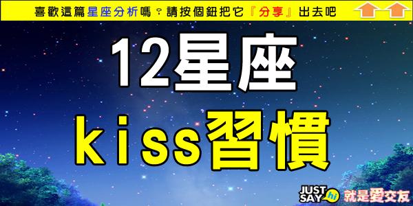 12星座kiss習慣.jpg