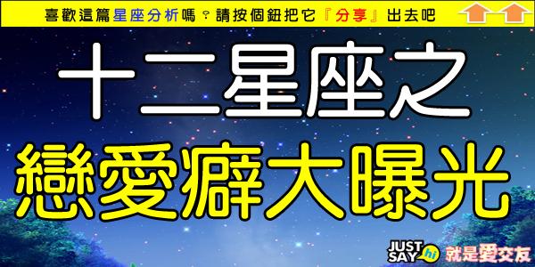 十二星座之戀愛癖大曝光.jpg