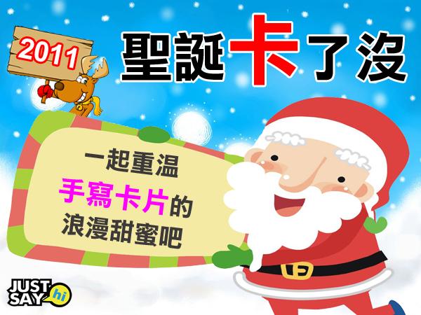 2011_聖誕卡了沒.jpg