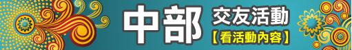 中部活動.jpg