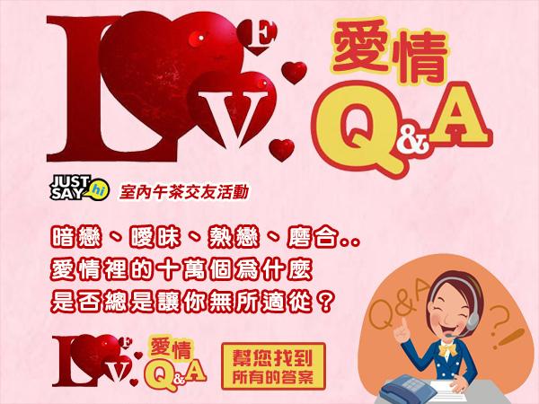 愛情Q&A_首頁.jpg