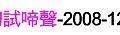 第001場-午茶聯誼-初試啼聲-2008-12-13.jpg