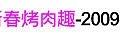 第006場-戶外交友-新春烤肉趣-2009-03-07.jpg