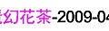 第008場-午茶聯誼-魔幻花茶-2009-04-12.jpg