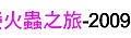第009場-戶外交友-螢火蟲之旅-2009-04-25.jpg