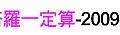 第012場-午茶聯誼-塔羅一定算-2009-08-30.jpg