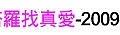 第011場-午茶聯誼-塔羅找真愛-2009-07-25.jpg