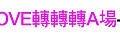 第013場-午茶聯誼-LOVE轉轉轉A場-2009-11-28.jpg