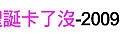 第015場-網路活動-聖誕卡了沒-2009-12-10.jpg
