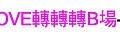 第014場-午茶聯誼-LOVE轉轉轉B場-2009-11-29.jpg