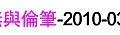 第020場-戶外交友-無與倫筆-2010-03-21.jpg