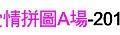 第021場-午茶聯誼-愛情拼圖A場-2010-04-17.jpg