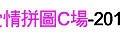 第023場-午茶聯誼-愛情拼圖C場-2010-05-15.jpg
