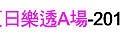 第025場-午茶聯誼-夏日樂透A場-2010-07-10.jpg