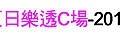 第027場-午茶聯誼-夏日樂透C場-2010-07-11.jpg