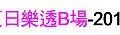第026場-午茶聯誼-夏日樂透B場-2010-07-10.jpg