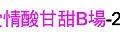 第030場-午茶聯誼-愛情酸甘甜B場-2010-09-26.jpg