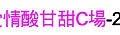 第031場-午茶聯誼-愛情酸甘甜C場-2010-10-03.jpg