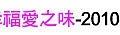 第033場-戶外交友-幸福愛之味-2010-10-23.jpg